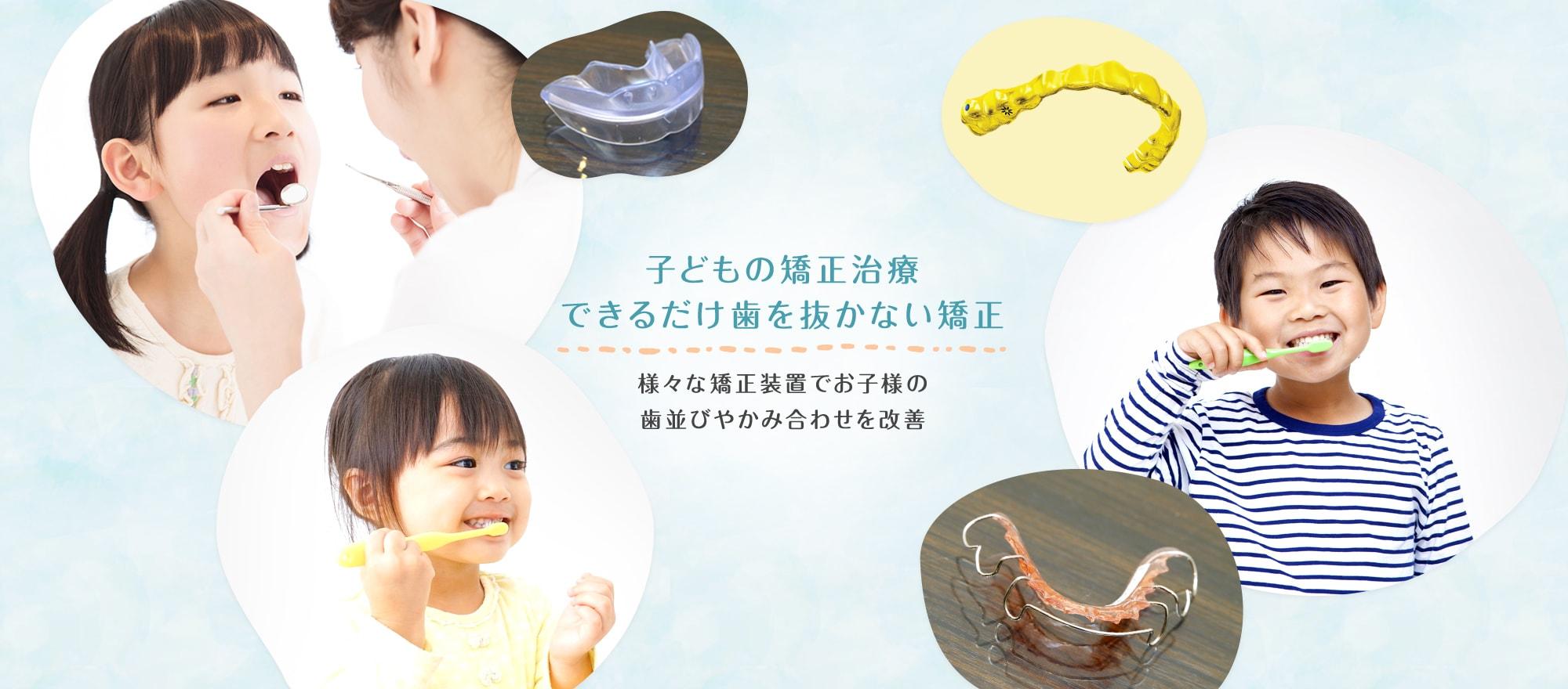 子どもの矯正治療できるだけ歯を抜かない矯正
