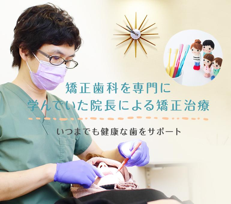 矯正歯科を専門に学んでいた院長による矯正治療